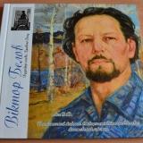 Victor Belov – Artistic Glory of Kryvyi Rih