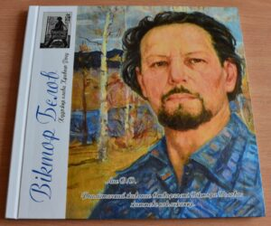 Victor Belov - Artistic Glory of Kryvyi Rih - Book of 2019. Realistic painting in the works of Victor Belov: life vocation.