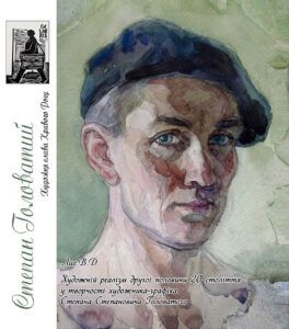 Stepan Holovaty - Artistic Glory of Kryvyi Rih - Book of 2020 Artistic realism of the second half of the 20th century in the work of graphic artist Stepan Holovaty